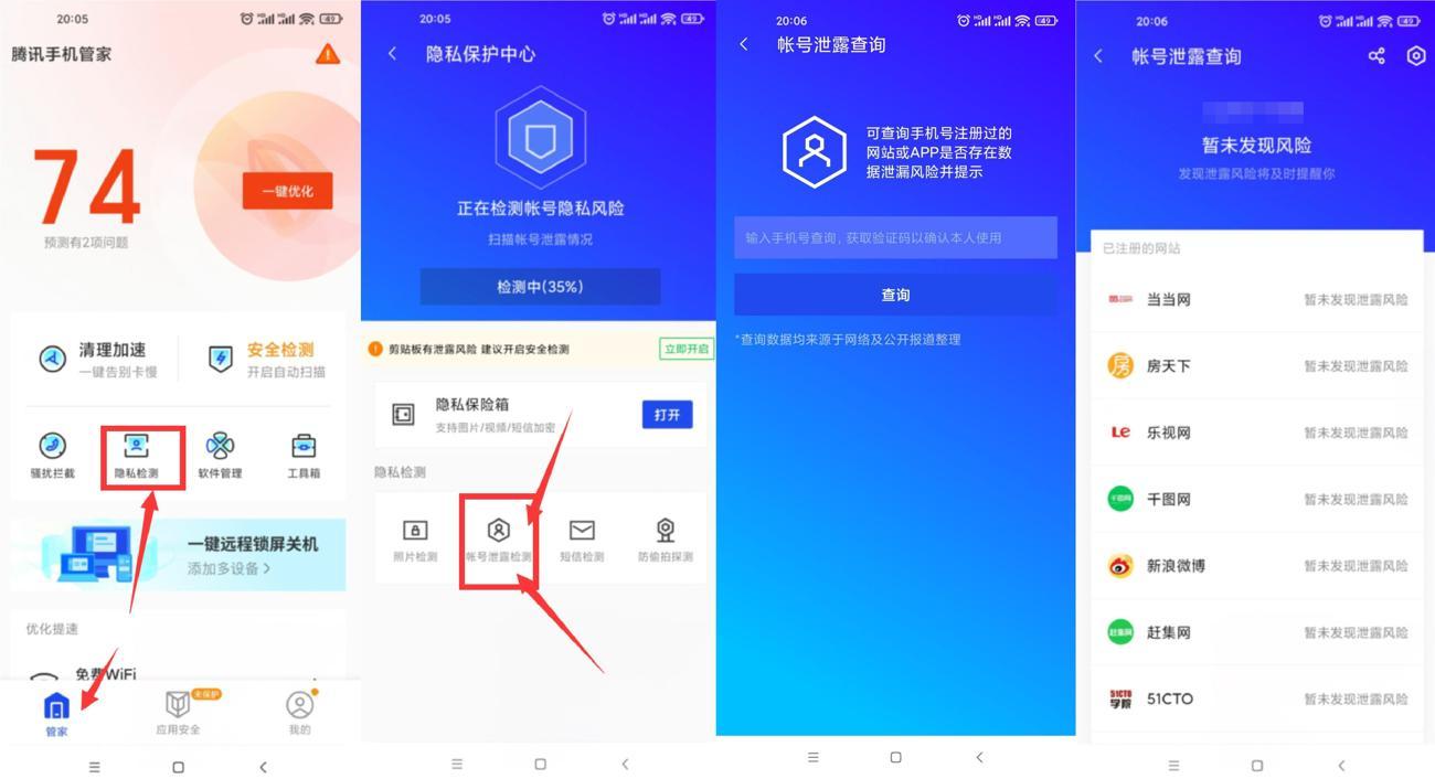腾讯手机管家查询注册网站