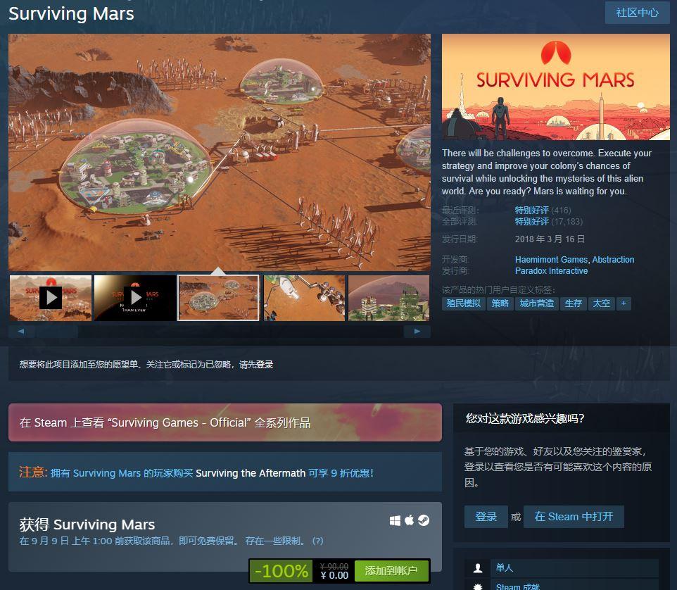 Steam免费喜1火星生存