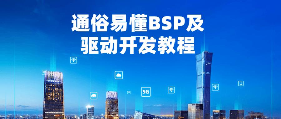 浅显易懂BSP及驱动开发实例教程