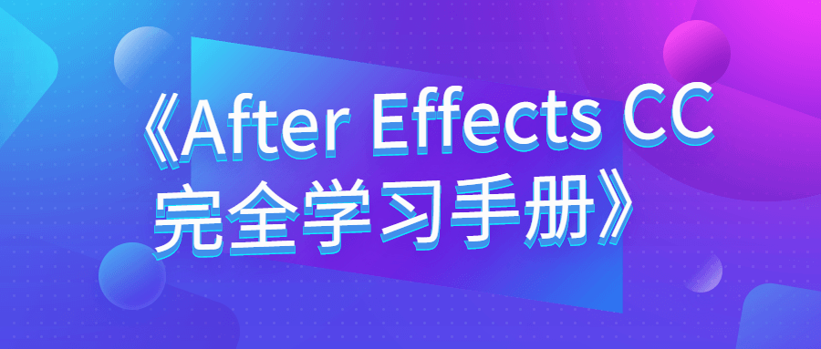 《AfterEffectsCC完整学习手册》