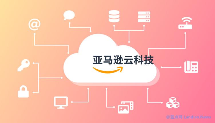 【免费】注册亚马逊云中国账户申请1000元无门槛代金券可用于服务器等