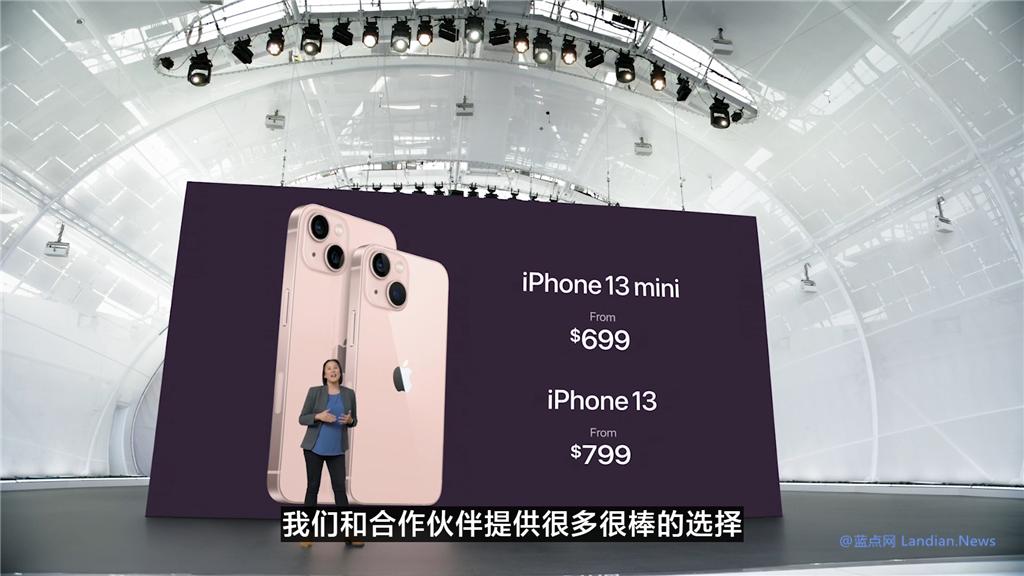 iPhone发布iPhone13和iPhone13Mini升級6关键CPU监控摄像头换一个部位