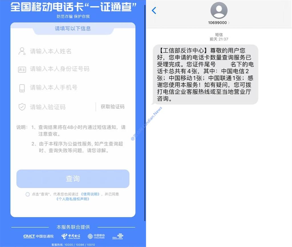 中国信通院正在研发新反诈产品可在线查询用户名下所有手机卡数量