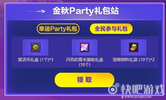 DNF金秋PARTY活动积累了在线礼物