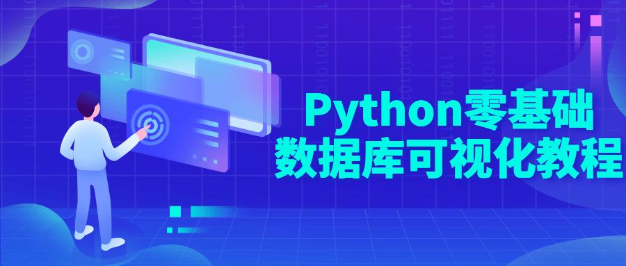 Python零基础数据库可视化教程