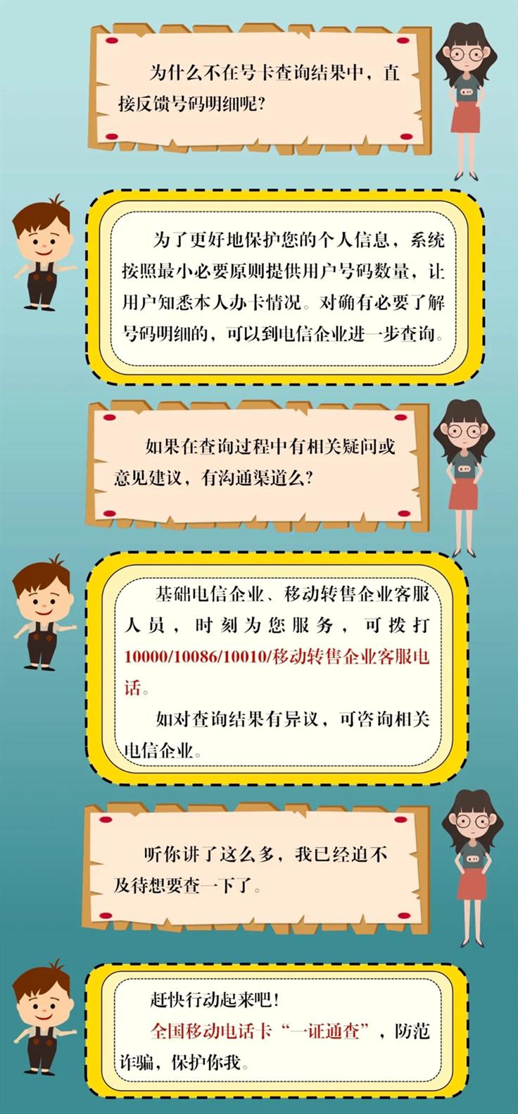 工信部全国移动电话动画检查服务正式在线,可以查看自己的身份是否被滥用