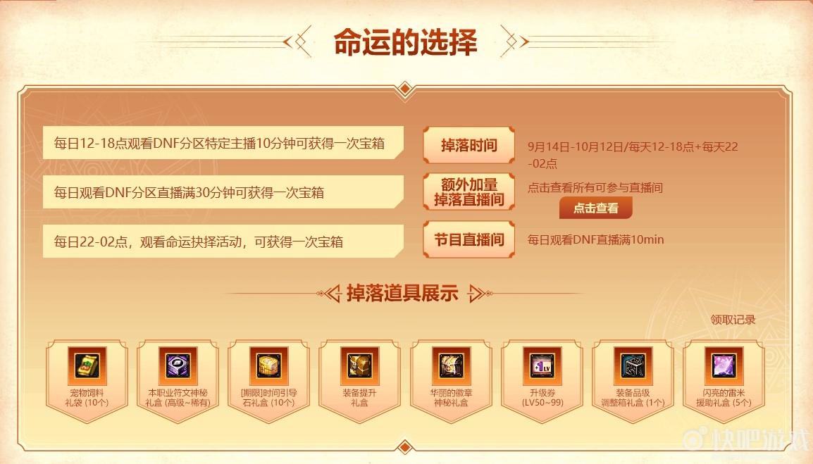 DNF运势再临选择金秋时节主题活动手机看直播领奖赏
