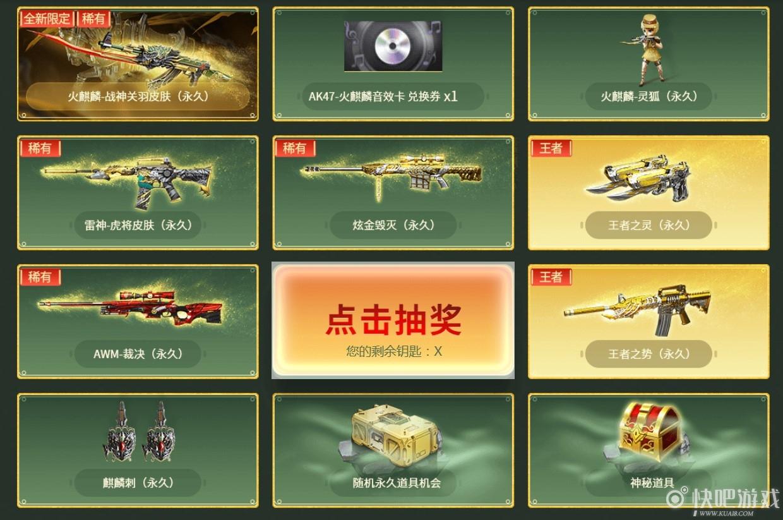CF11月战将行业主题活动提取AK关云长武圣武器装备